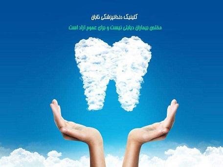 کلینینک دندانپزشکی تابان- بیماری های دندانپزشکی